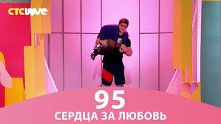 Сердца за любовь 95