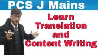 UPPCS J Mains | PCS J Learn Translation & Content Writing  | For UPPCS J 2018-19