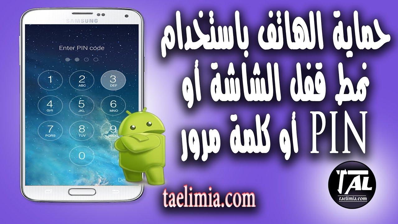 حماية الهاتف باستخدام نمط قفل الشاشة أو Pin أو كلمة مرور Youtube