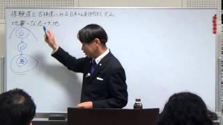 竹内睦泰 修験道と古神道にみる日本の山岳信仰と火山 講演会