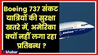 Boeing 737 MAX 8 Aircraft Banned In Indian Airspace बोईंग 737 पर भारत ने लगाया प्रतिबन्ध