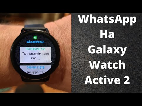 WhatsApp на Galaxy Watch Active 2