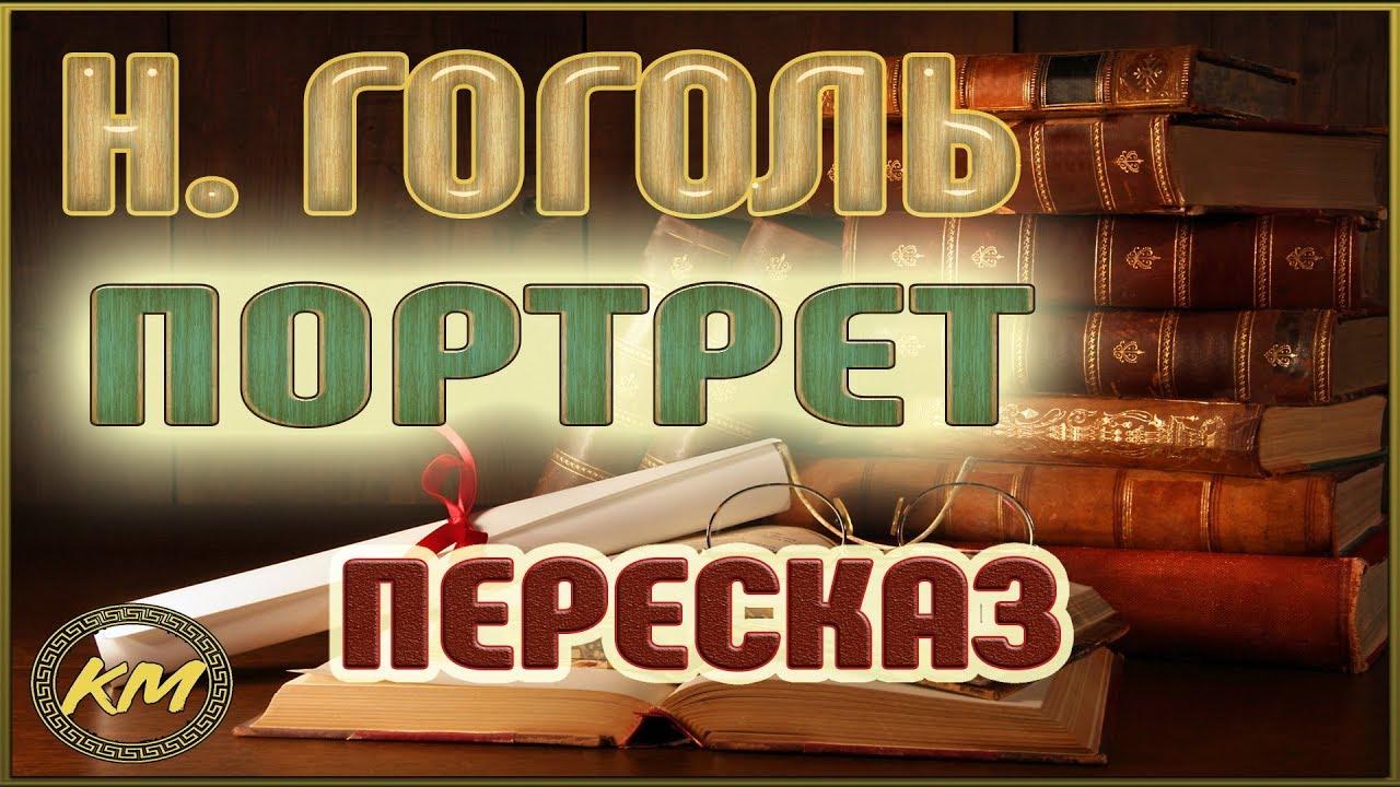 ПОРТРЕТ. Николай Гоголь