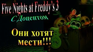 Пять ночей Фредди 3 (five nights at freddy's 3) - часть 1 - Они хотят мести