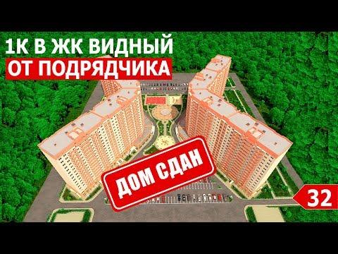 1-комнатная квартира в ЖК Видный за 1,6 млн. Дом сдан!