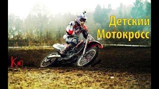 Детская тренировка по Мотокроссу - Кристиан Старший - Мотоспорт