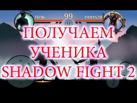 Shadow fight 2 как сделать 793