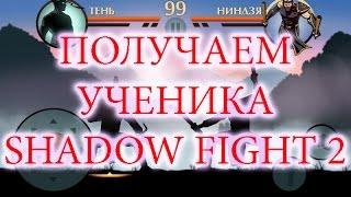 Как получить/вызвать/сделать ученика в Shadow Fight 2