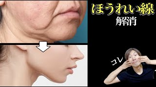 【忙しい人用】7分でほうれい線・顔のタルみが消える方法
