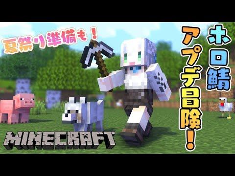 【Minecraft】アプデきたああああ!!!出店のアイデア探しがてら冒険行こう🎶【白銀ノエル/ホロライブ】
