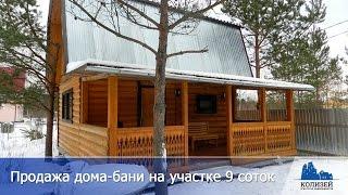 видео Строительство дачных домов в Ломоносове, дома из бруса в Ломоносовском районе.