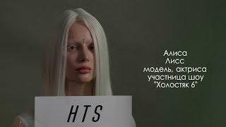 Алиса Лисс -  модель, участница шоу «Холостяк 6». HTS