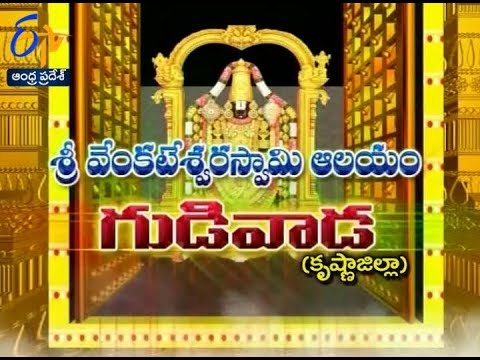 Sri Venkateswara swami temple | Gudivada | Teerthayatra | 8th July 2017 | Full Episode