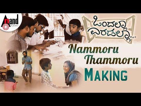 Ondalla Eradalla   Nammoru Thammoru   Making 2018   Master Rohith To Sameera   D.Satya Prakash