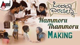 Ondalla Eradalla | Nammoru Thammoru | Making 2018 | Master Rohith to Sameera | D.Satya Prakash