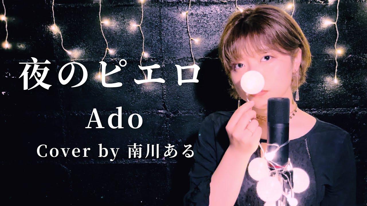 【最速歌詞付きフルカバー】Ado / 夜のピエロ (TVドラマ「初情事まであと1時間」主題歌) cover by 南川ある
