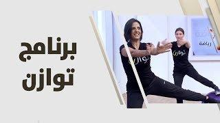 ريما عامر - برنامج توازن