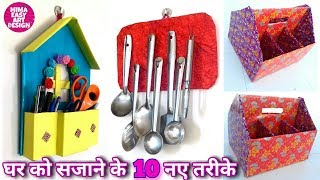 DIY HOUSE DECORATION IDEA |Usefull DIY Projects for your Home #westmathibest
