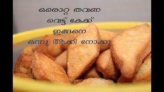 വെട്ടു കേക്ക് ഈസി ആയി വീട്ടില് ഉണ്ടാക്കാം||kerala traditional tea time snack vettu cake||vettu cake