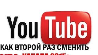 Как второй раз поменять url канала youtube 2015 год