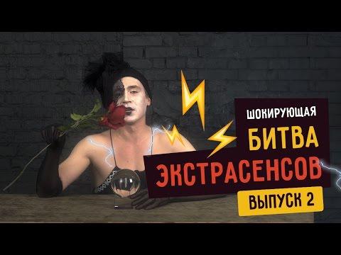 ШОКИРУЮЩАЯ БИТВА ЭКСТРАСЕНСОВ  2