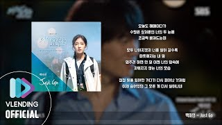 [Special Collection] 의사요한 OST All Track (Doctor John OST All Track)