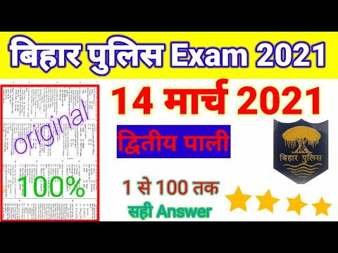    Bihar Police Constable 14 March 2021 2nd Shift Answer Key    Bihar Police Answer 2nd Shift    