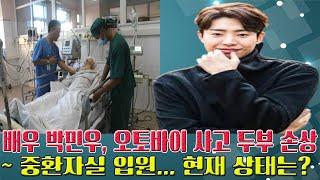 배우 박민우, 오토바이 사고 두부 손상 ~ 중환자실 입…