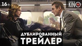 Пассажир (2018) русский дублированный трейлер