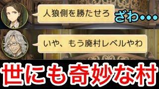 【人狼J実況160】奇々怪界!?とある村の人狼ゲーム【9人村】