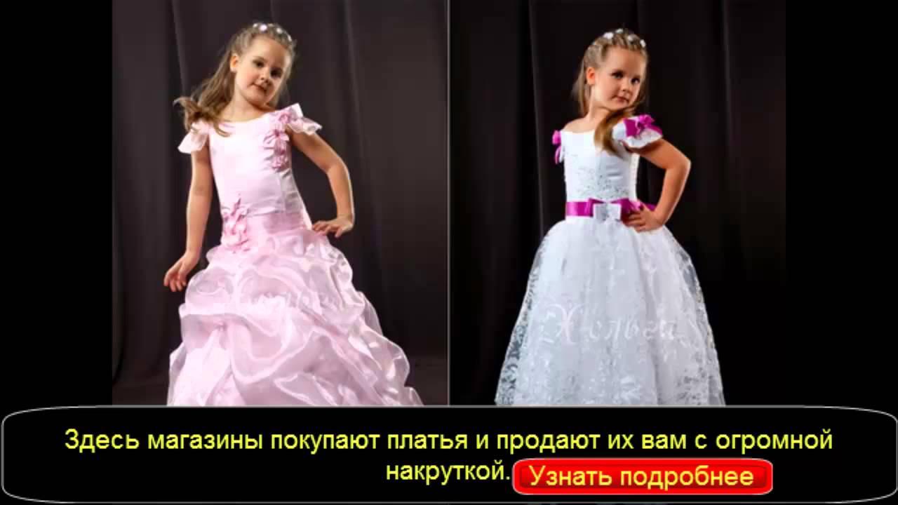 Праздничные детские ПЛАТЬЯ ОПТОМ - www.platyaoptom-nika.ru - YouTube