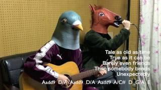 鳥と馬が歌うシリーズ ギター弾き語り、コード参考にして下さい。(Lyric...