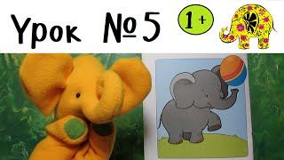 Развивающие игры для детей от года. Урок 5. ЧТО ДЕЛАЮТ ЖИВОТНЫЕ. Детские книги
