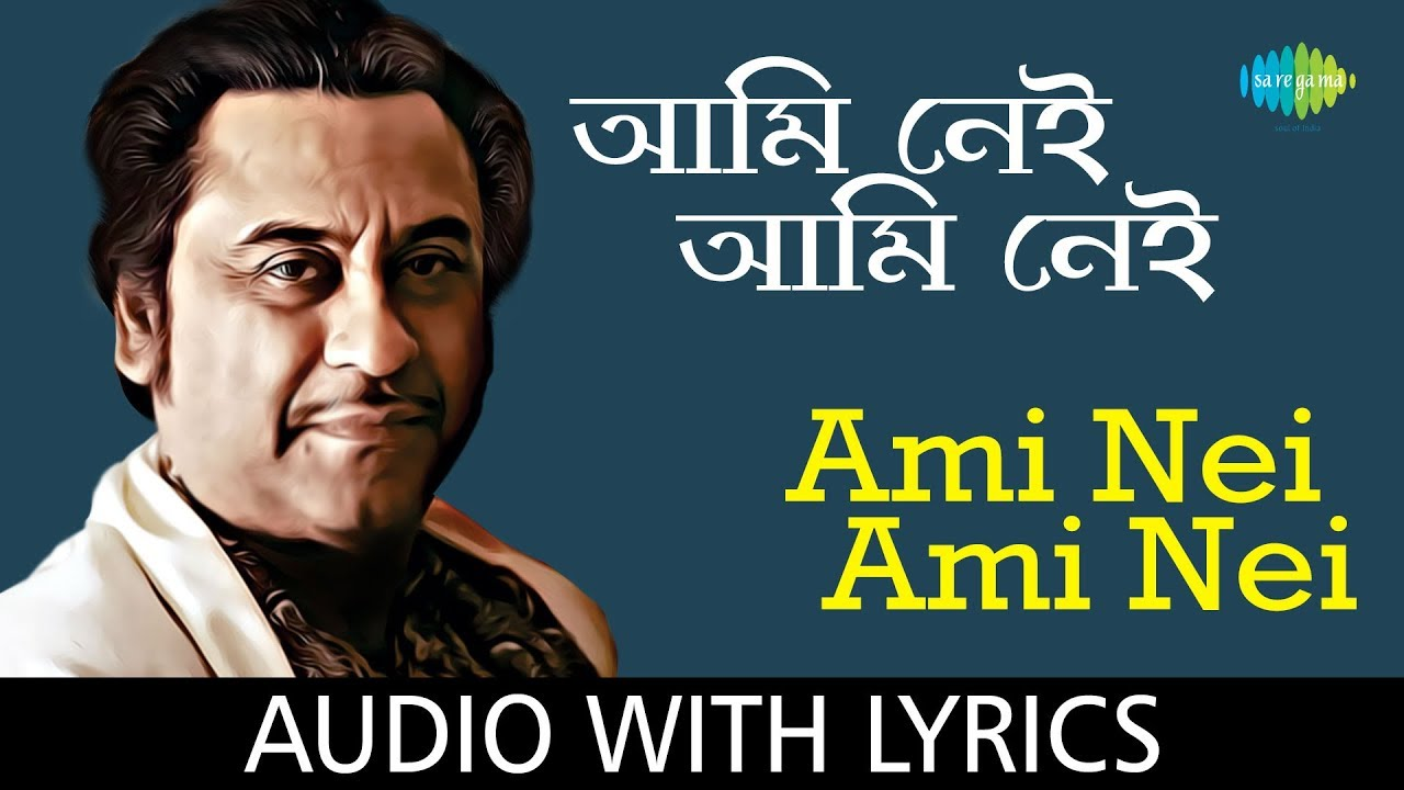 Ami Nei Ami Nei with lyrics | Kishore Kumar | Bedonar Baluchare Sentimental  Hits | Lata Mangeshkar
