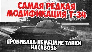 Самая редкая модификация Т 34 которая уже в 1941 пробивала бы Тигров  Великая Отечественная