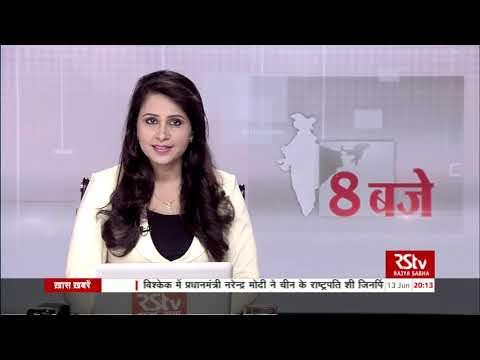 Hindi News Bulletin   हिंदी समाचार बुलेटिन – June 13, 2019 (8 pm)