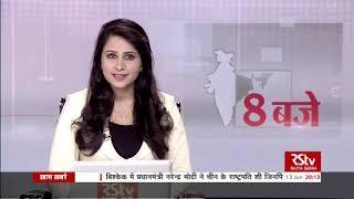 Hindi News Bulletin | हिंदी समाचार बुलेटिन – June 13, 2019 (8 pm)