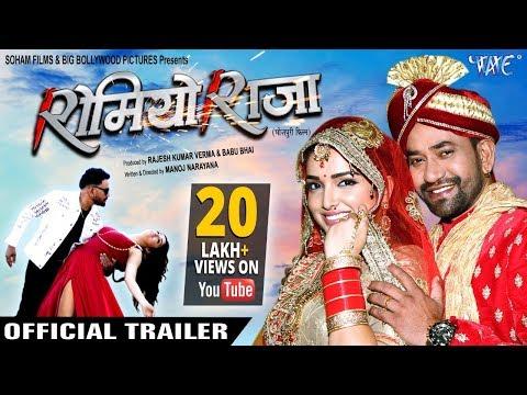 ROMEO RAJA - ( Official Trailer ) Dinesh Lal Yadav, Amrapali Dubey | Superhit Bhojpuri Movie 2020