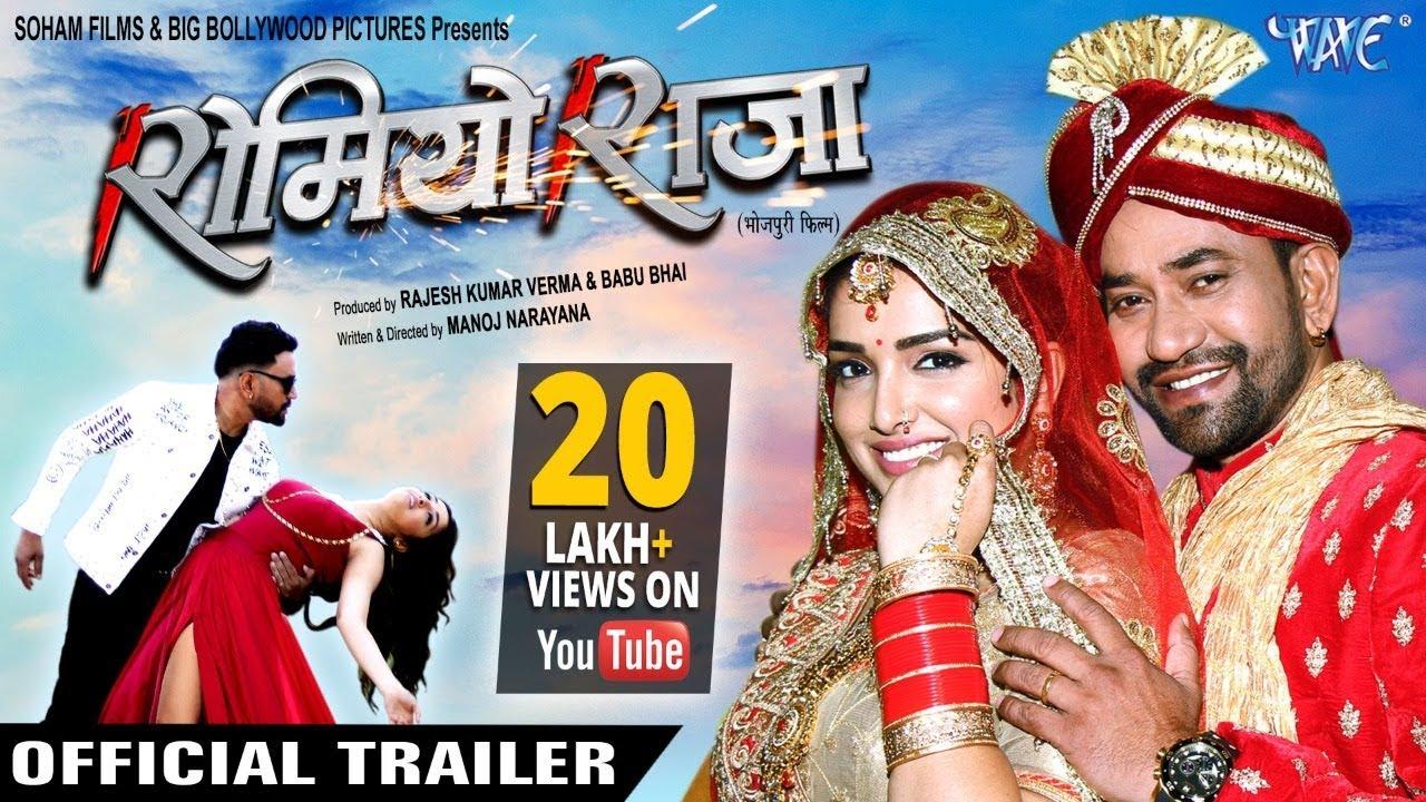 Download ROMEO RAJA - ( Official Trailer ) Dinesh Lal Yadav, Amrapali Dubey | Superhit Bhojpuri Movie 2020
