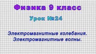 Физика 9 класс (Урок№24 - Электромагнитные колебания. Электромагнитные волны.)