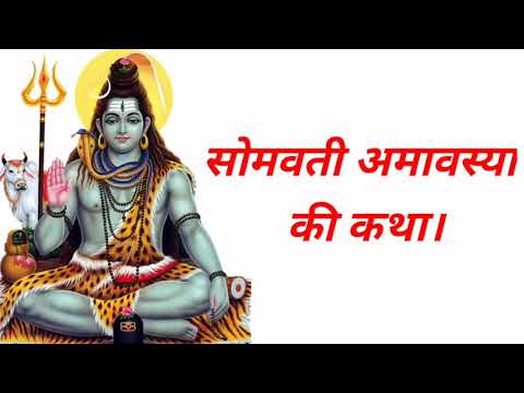 Video - https://youtu.be/z140Mccl_qw     Somvati amavasya ki kahani