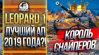 Leopard 1 - КОРОЛЬ СНАЙПЕРОВ! ЛУЧШИЙ АП 2019 ГОДА?!
