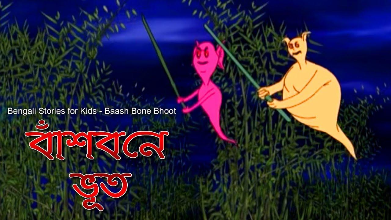 Savita Bhabi Bangla Cartoon Pdf