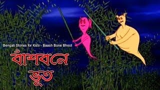 Download Video Bengali Stories for Kids | বাঁশ বনে ভূত | Bangla Cartoon | Rupkothar Golpo | Bengali Golpo MP3 3GP MP4