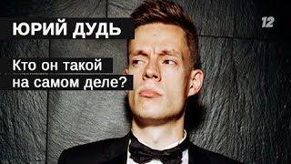 Юрий Дудь, кто он на самом деле?