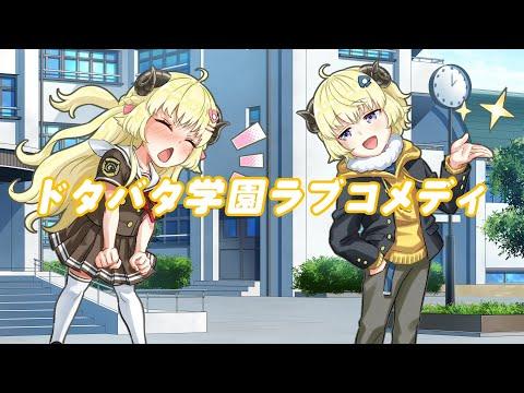 【プチアニメ】ドタバタ学園ラブコメディ?!【角巻わため/ホロライブ4期生】