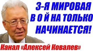 видео Время покажет.Украина- ДНР и ЛНР.   что будет дальше? Что делать России и Путину? 29 08 2016