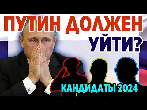 ПУТИН должен уйти? Кандидаты в президенты 2024. Кто может стать преемником Путина.