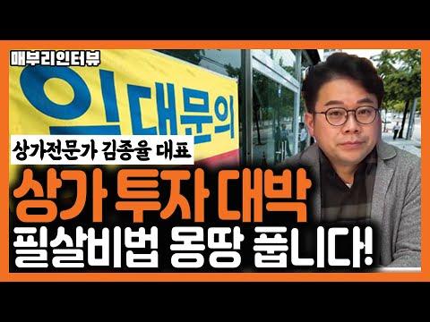 이렇게하면 상가 투자 대박납니다/ 든든한 노후 대비 상가투자 필살 비법 공개/상가의 신 김종율 대표