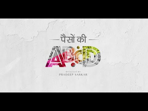 Paison Ki ABCD - Financial Literacy Film by Ujjivan SFB